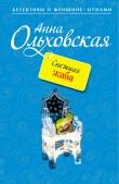 Книга Снежная Жаба автора Анна Ольховская