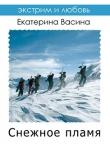 Книга Снежное пламя (СИ) автора Екатерина Васина