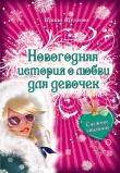 Книга Снежное свидание автора Ирина Щеглова