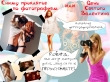 Книга Сниму проклятье по фотографии или День Святого Валентина (СИ) автора Ольга Глюк