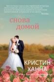 Книга Снова домой автора Кристин Ханна