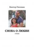 Книга Снова олюбви автора Виктор Пилован
