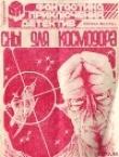 Книга Сны для космодора автора Атанас Славов