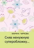 Книга Сняв ненужную суперобложку… автора Марина Чиркова