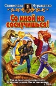 Книга Со мной не соскучишься! автора Станислава Муращенко