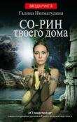 Книга Со-рин твоего дома автора Галина Нигматулина