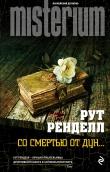 Книга Со смертью от Дун автора Рут Ренделл