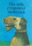 Книга Собака, которая кусала людей автора Джеймс Турбер