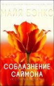 Книга Соблазнения Саймона (ЛП) автора Майя Бэнкс