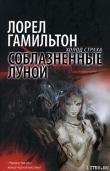 Книга Соблазненные луной автора Лорел Кей Гамильтон