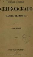 Книга Собрание сочинений Сенковского. Том 1 автора Осип Сенковский