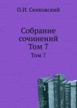 Книга Собрание сочинений Сенковского. Том 7 автора Осип Сенковский