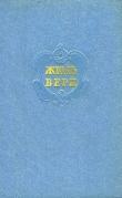 Книга Собрание сочинений в 12 т. T. 8 автора Жюль Габриэль Верн
