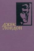 Книга Собрание сочинений в 14 томах. Том 8 автора Джек Лондон