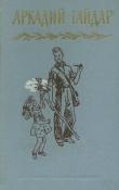 Книга Собрание сочинений в четырех томах. Том 2 автора Аркадий Гайдар