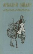 Книга Собрание сочинений в четырех томах. Том 3 автора Аркадий Гайдар