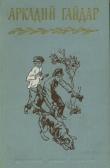 Книга Собрание сочинений в четырех томах. Том 4 автора Аркадий Гайдар