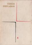 Книга Собрание сочинений. Том 1. Лирические произведения автора Семен Кирсанов