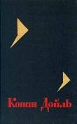 Книга Собрание сочинений. Том 2 автора Артур Конан Дойл