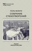 Книга Собрание стихотворений автора Поль Валери