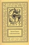 Книга Сочинения в 3 томах. Том 3. Сны фараона автора Еремей Парнов