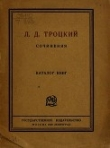 Книга Сочинения. Каталог книг автора Лев Троцкий