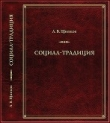 Книга Социал-традиция автора Александр Щипков