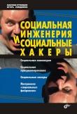Книга Социальная инженерия и социальные хакеры автора Максим Кузнецов