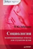 Книга Социология: экзаменационные ответы для студентов вузов автора Вадим Забродин
