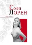 Книга Софи Лорен автора Николай Надеждин