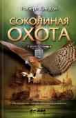 Книга Соколиная охота автора Роберт Линдон