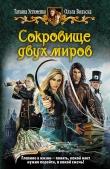 Книга Сокровище двух миров автора Татьяна Устименко