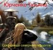 Книга Сокровище северных герцогов (СИ) автора Татьяна Юрченко
