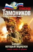 Книга Солдат, который вернулся автора Александр Тамоников