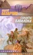 Книга Солдаты Вавилона автора Андрей Лазарчук