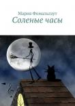 Книга Соленыечасы автора Мария Фомальгаут