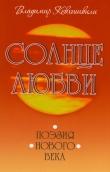 Книга Солнце Любви. Поэзия нового века автора Владимир Кевхишвили