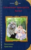 Книга Солнечная принцесса. Ангел. автора Кристина Василенко