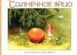 Книга Солнечное яйцо автора Эльза Бесков
