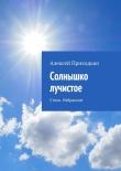 Книга Солнышко лучистое автора Алексей Приходько
