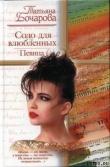 Книга Соло для влюбленных. Певица автора Татьяна Бочарова