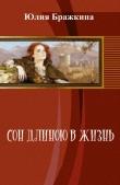Книга Сон длиною в жизнь (СИ)  автора Юлия Бражкина