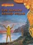 Книга Сон дураков автора Будимир
