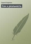 Книга Сон и реальность автора Сергей Карелин
