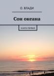 Книга Сон океана автора О. Влади