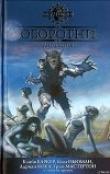 Книга Сон волка автора Скотт Брэдфилд