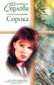 Книга Сорока автора Валентина Седлова