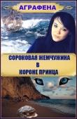 Книга Сороковая жемчужина в короне принца (СИ) автора Аграфена