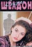 Книга Сорвать маску (Лицо без маски) автора Сидни Шелдон