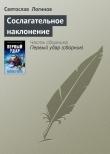 Книга Сослагательное наклонение автора Святослав Логинов
